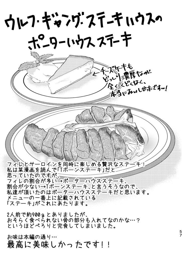 ワイキキ ウルフ・ギャング・ステーキハウス Tボーンステーキ チーズケーキ
