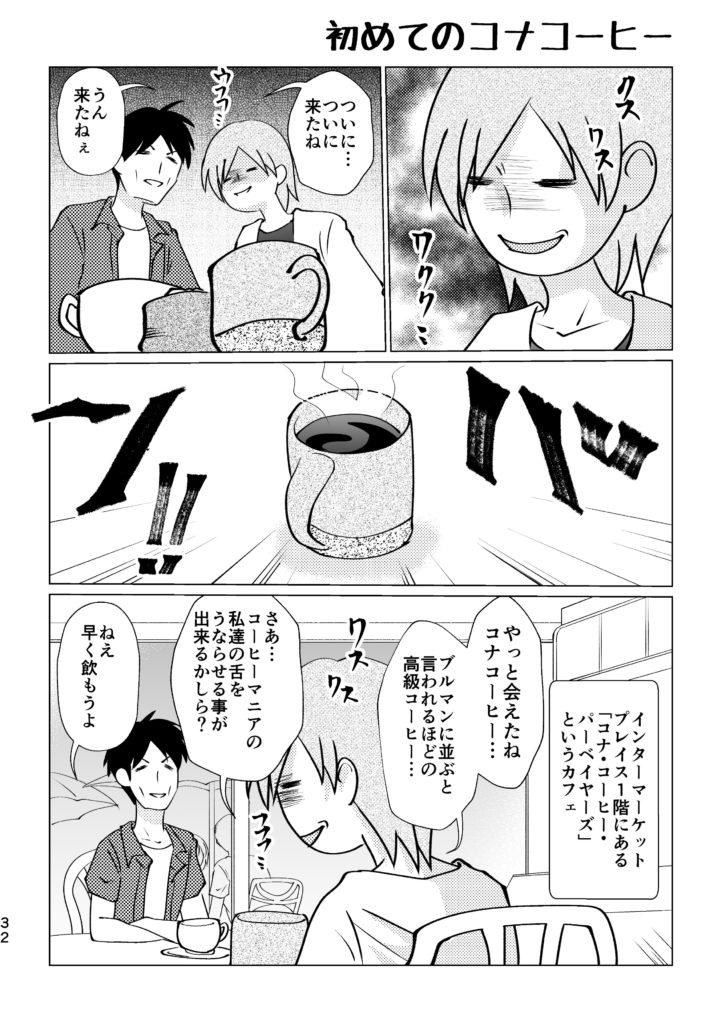 インターナショナルマーケットプレイス コナ・コーヒー・パーベイヤーズ コナコーヒー
