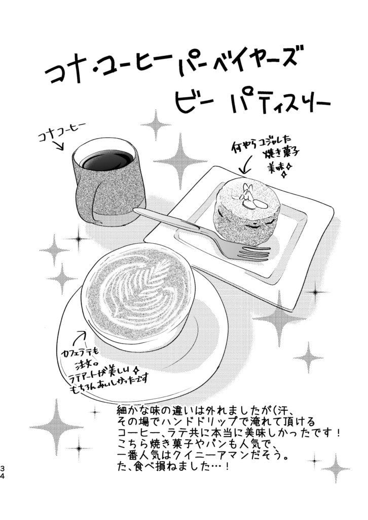 インターナショナルマーケットプレイス コナ・コーヒー・パーベイヤーズ コナコーヒー ビーパティスリー
