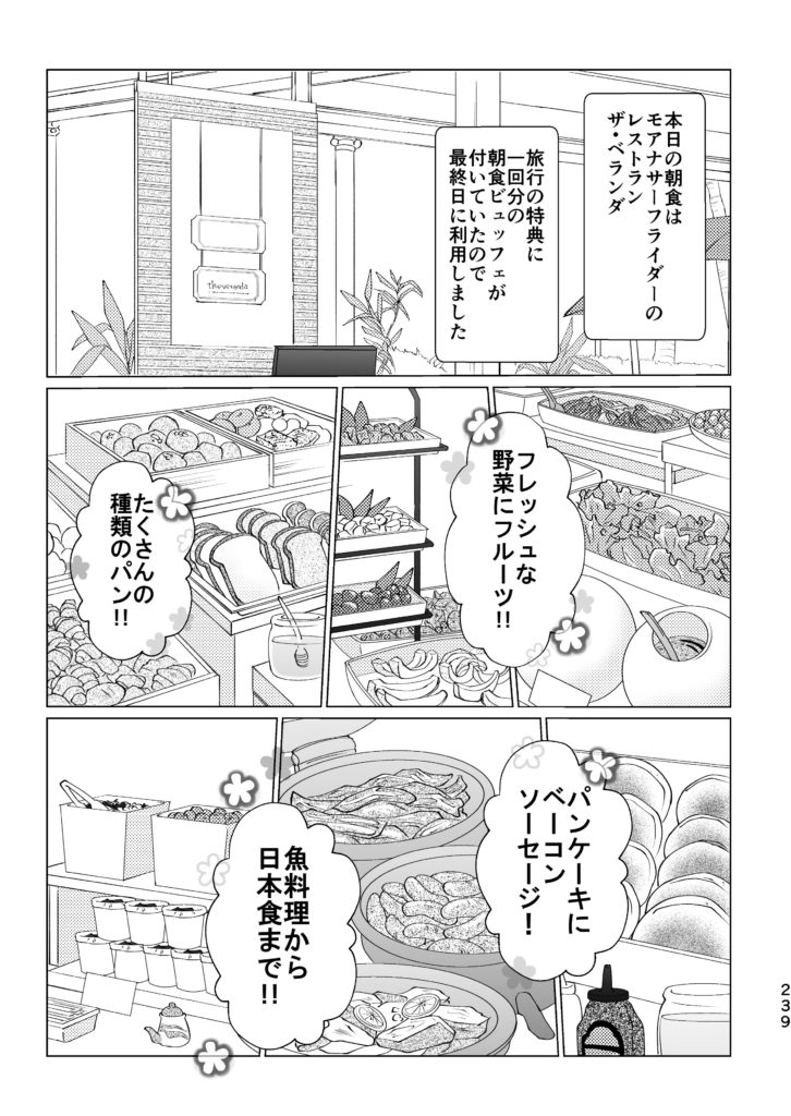 モアナサーフライダー ザ・ベランダ ビュッフェ フレッシュな野菜にフルーツ パン パンケーキ ベーコン ソーセージ 魚料理 日本料理