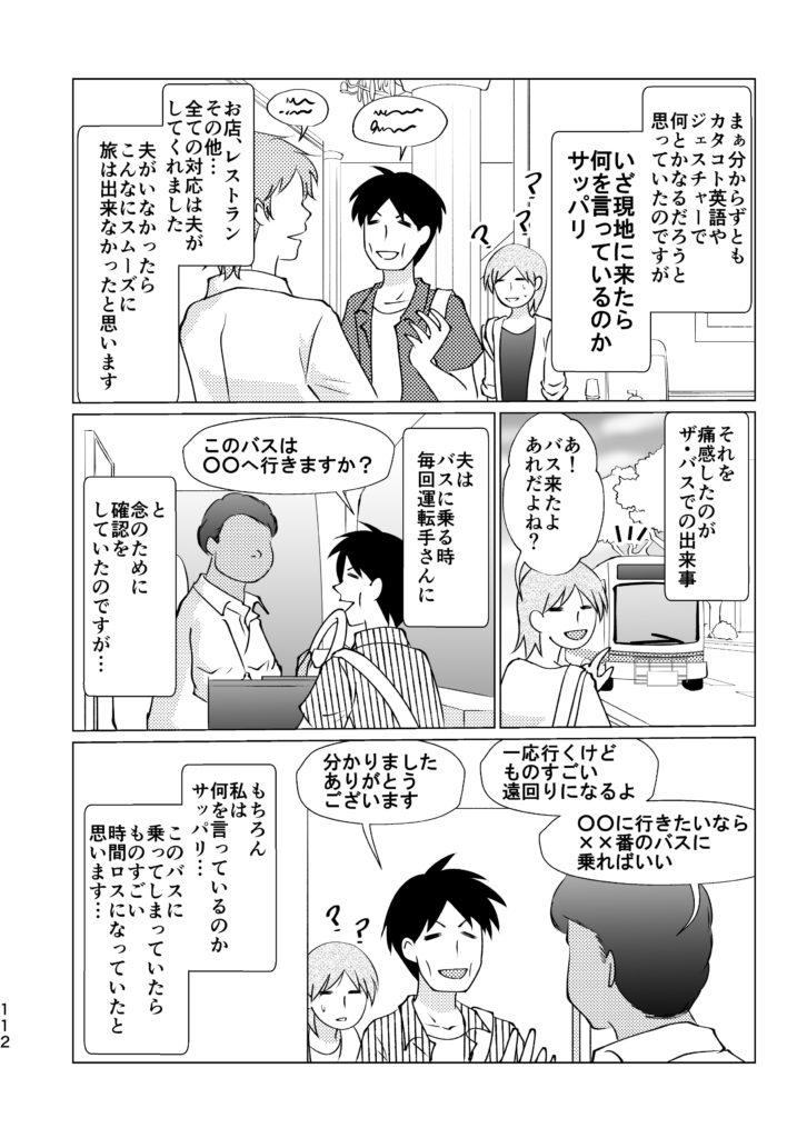 ハワイ ザ・バス 英語 日本語