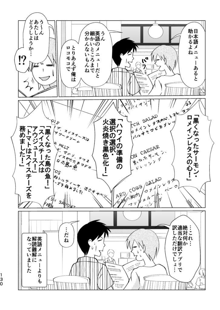 ルルズ・ワイキキ 日本語メニュー