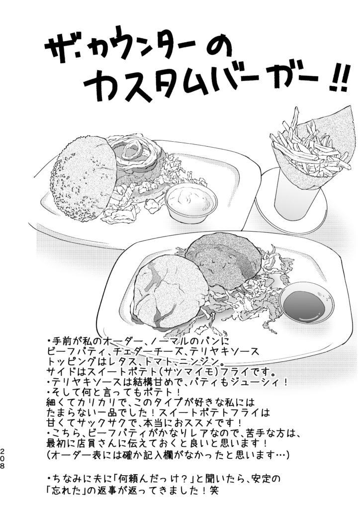 カハラモール カウンター・カスタムバーガー サツマイモのポテト