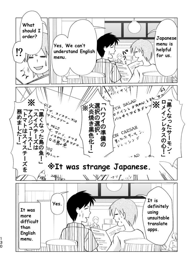 It's strange Japanese