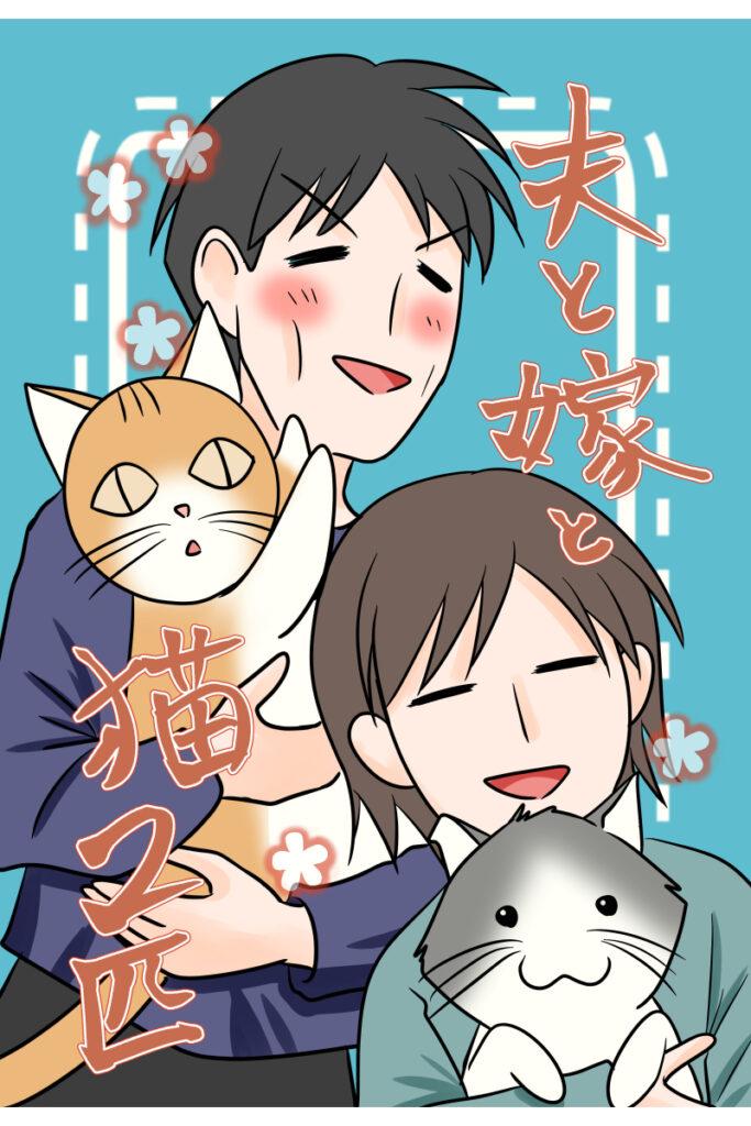 夫と嫁と猫2匹