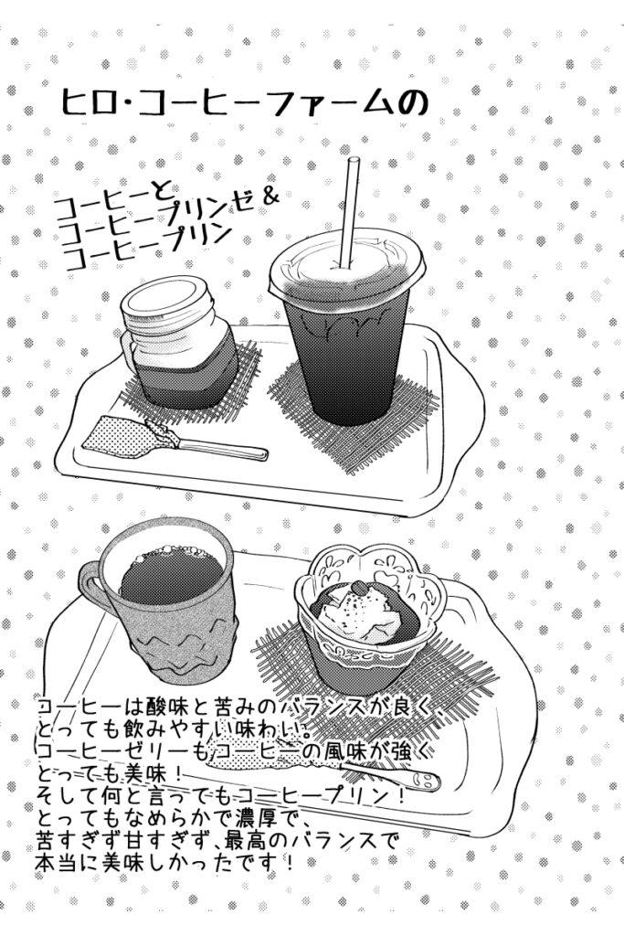 ヒロ・コーヒーファーム