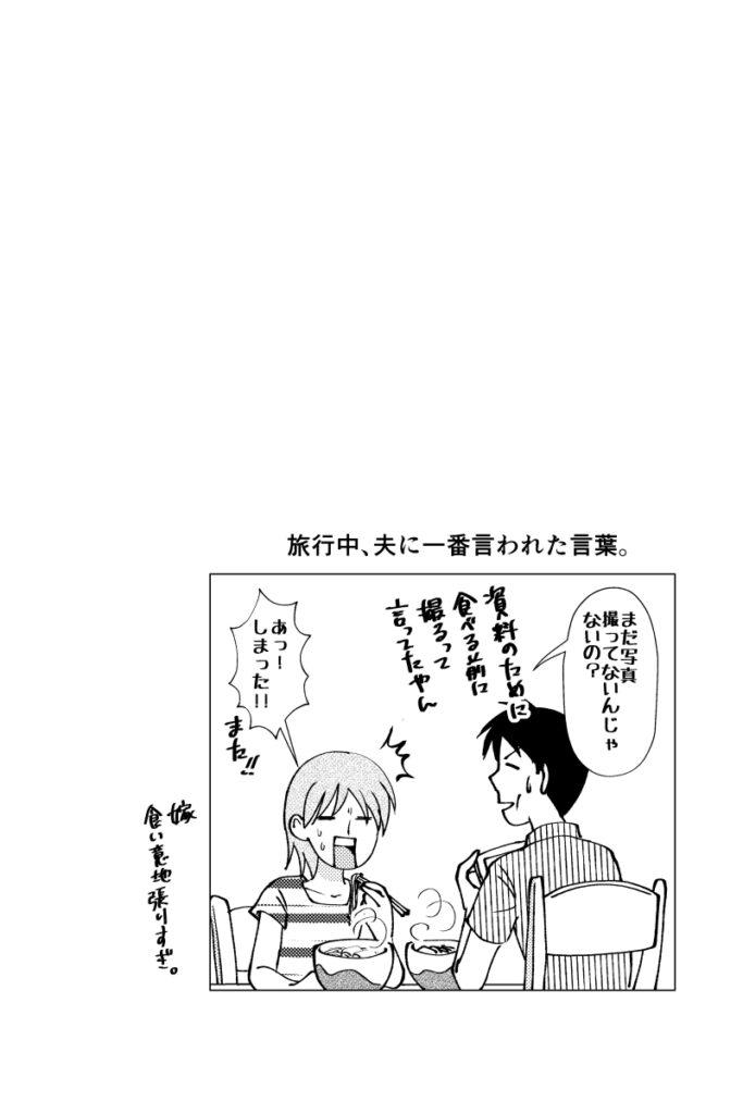 道の駅・許田