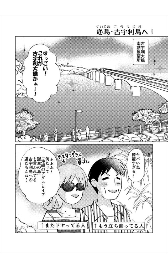 恋島・古宇利島へ!