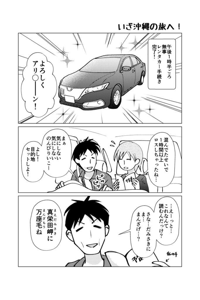 いざ沖縄の旅へ!
