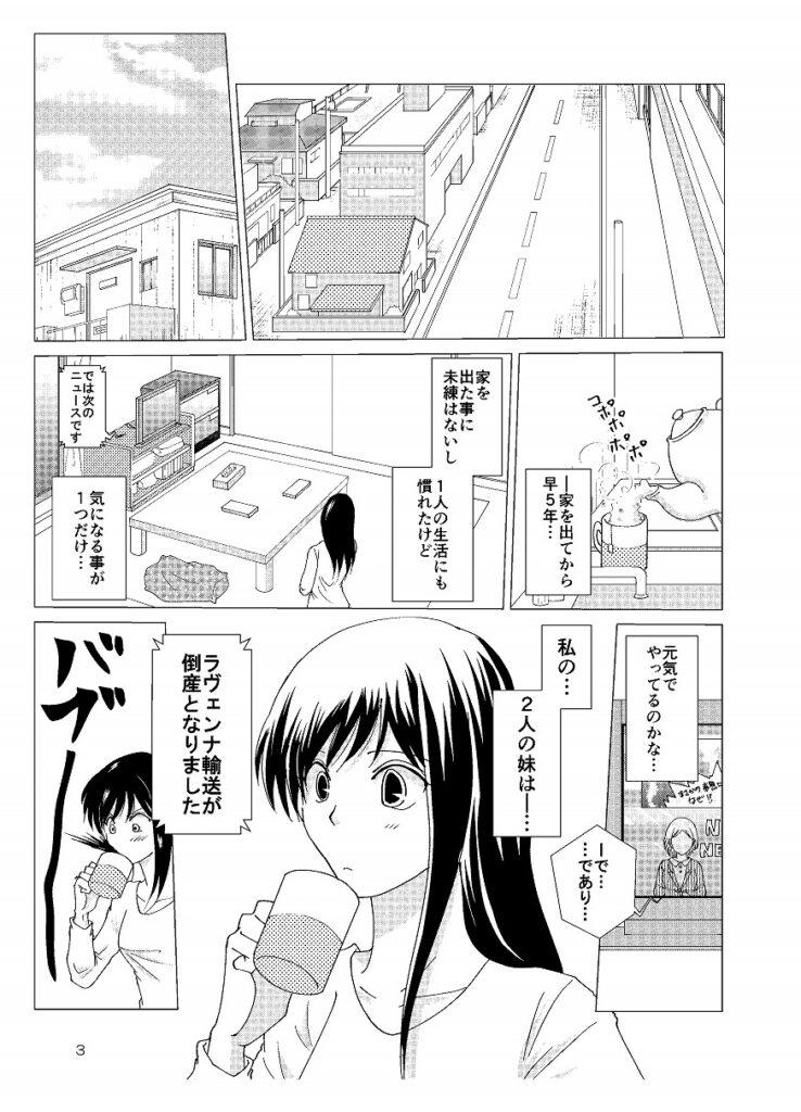 Vol1. ラヴァンナ3姉妹ページ3