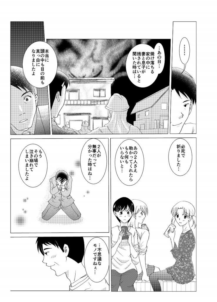 Vol1. ラヴァンナ3姉妹ページ33