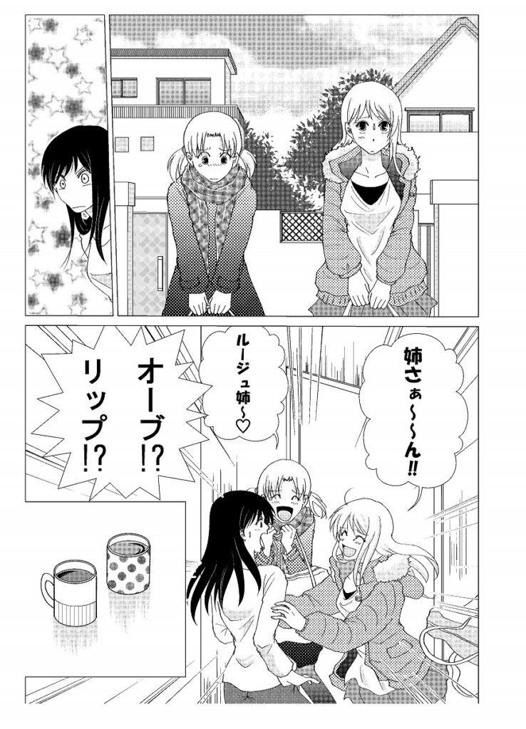 Vol1. ラヴァンナ3姉妹ページ7