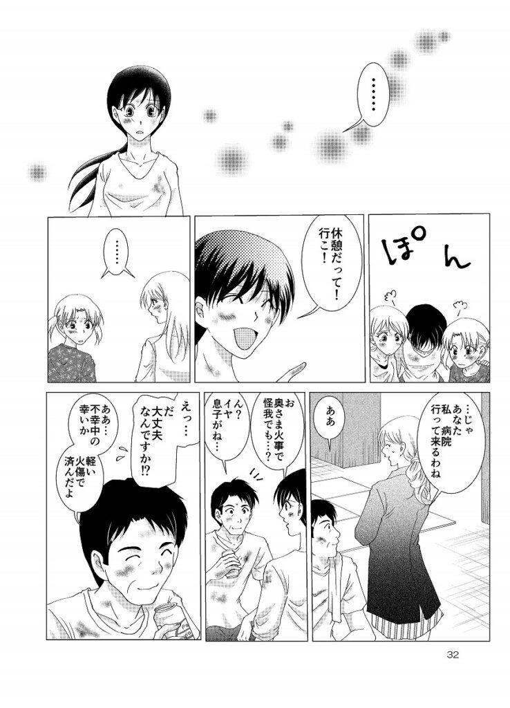 Vol1. ラヴァンナ3姉妹ページ32