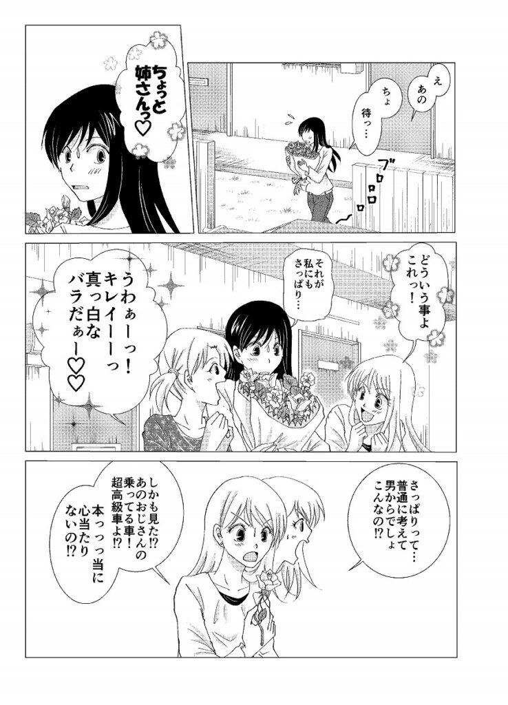 Vol1. ラヴァンナ3姉妹ページ13