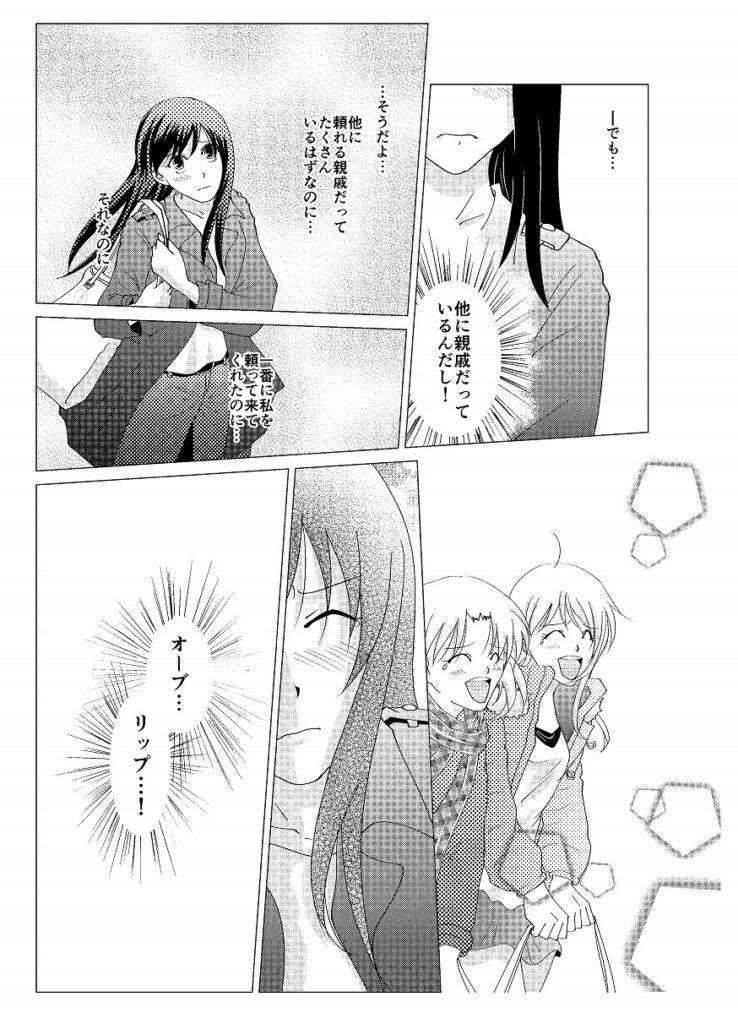 Vol1. ラヴァンナ3姉妹ページ25