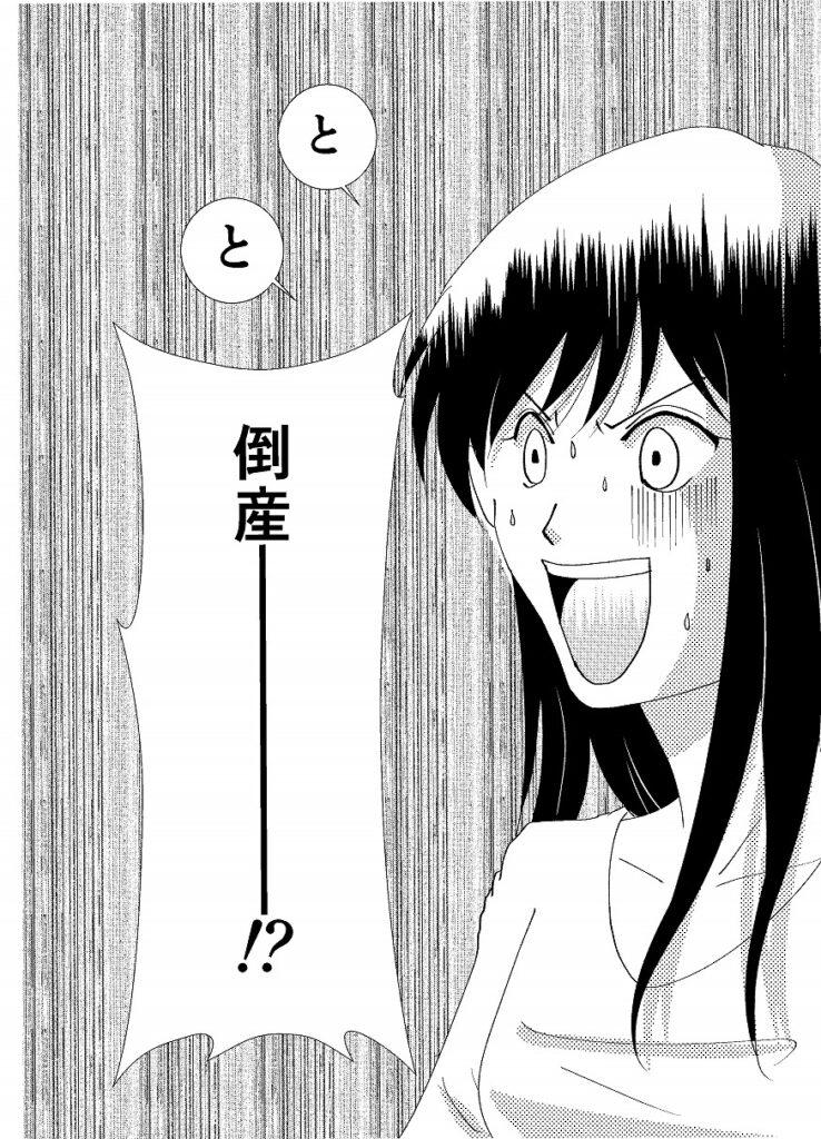 Vol1. ラヴァンナ3姉妹ページ4