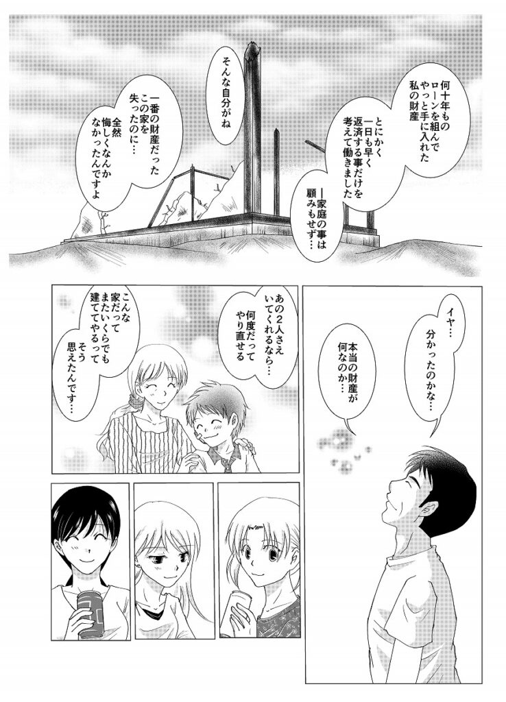 Vol1. ラヴァンナ3姉妹ページ34