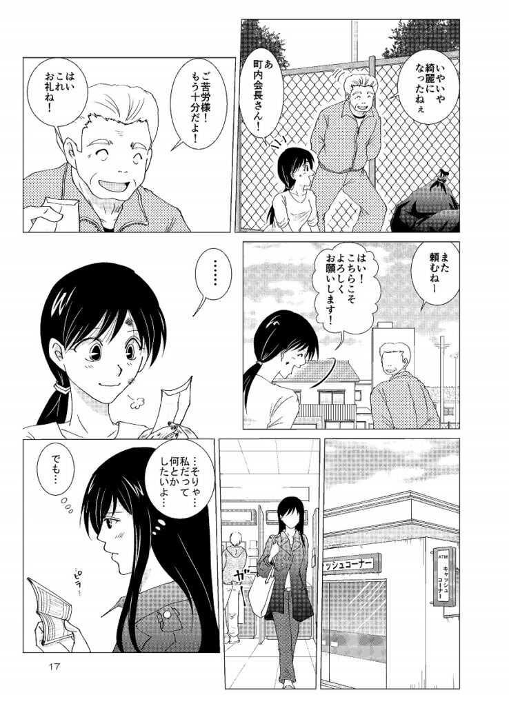 Vol1. ラヴァンナ3姉妹ページ17