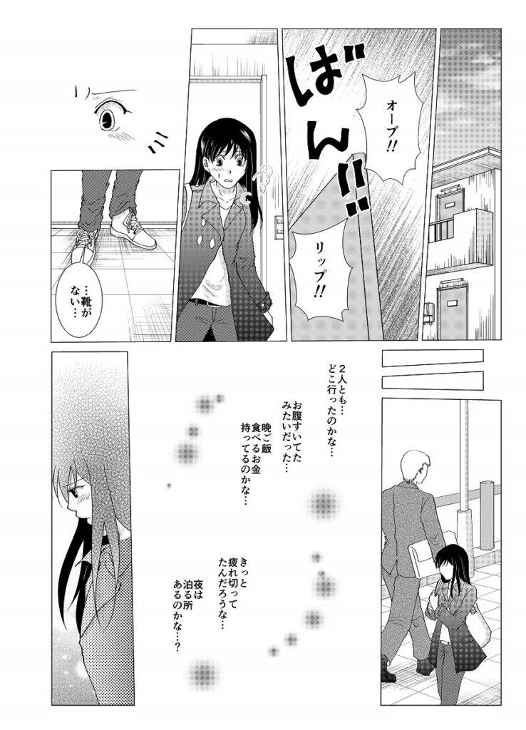 Vol1. ラヴァンナ3姉妹ページ26