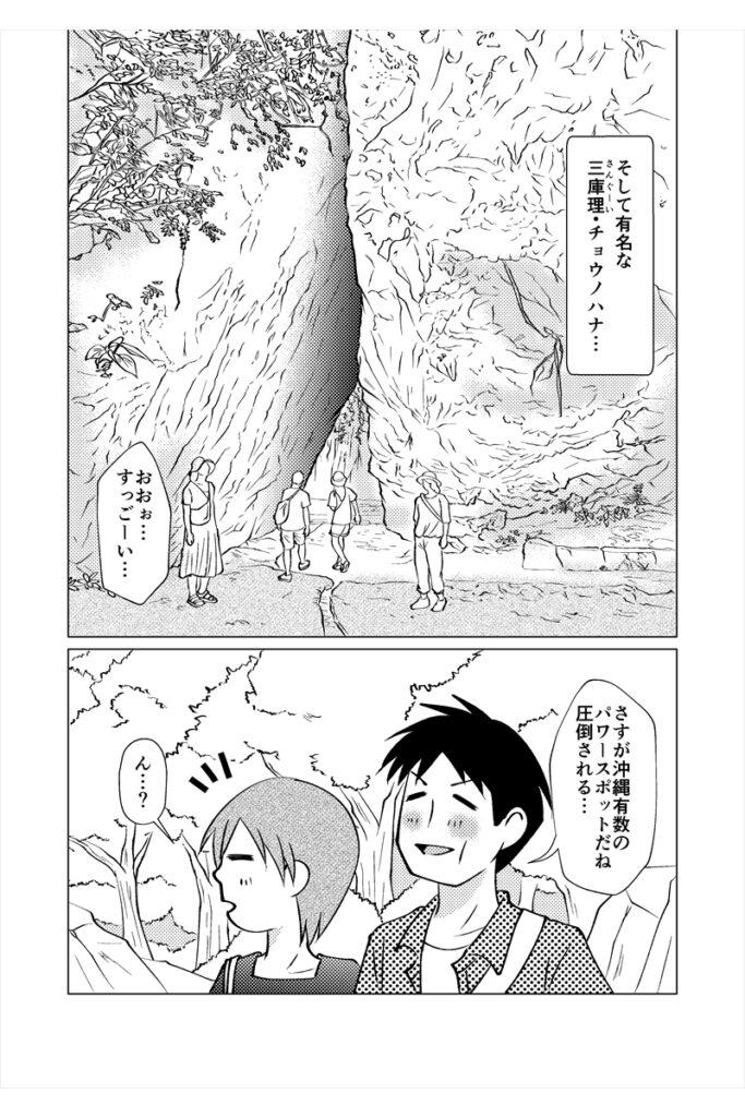 斎場御嶽(せーふぁうたき),三庫理、「チョウノハナ」