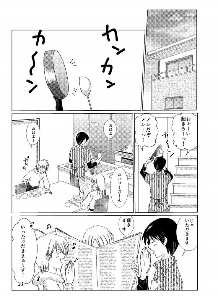 Vol1. ラヴァンナ3姉妹ページ43