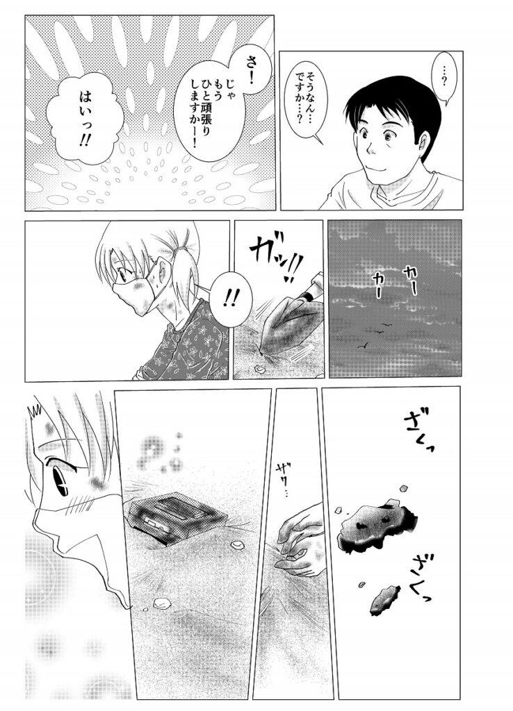 Vol1. ラヴァンナ3姉妹ページ37