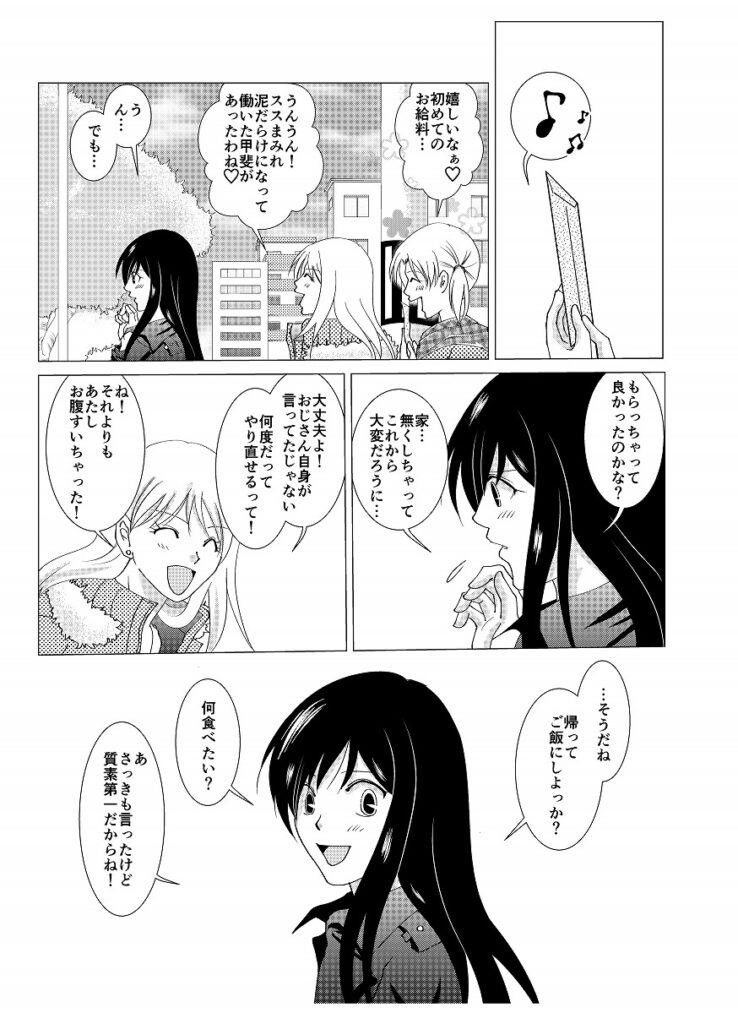 Vol1. ラヴァンナ3姉妹ページ39