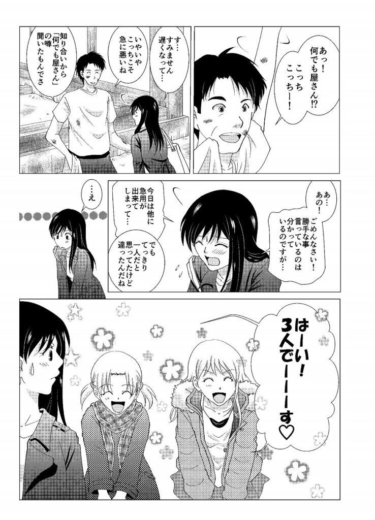 Vol1. ラヴァンナ3姉妹ページ27