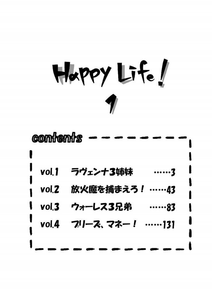 Vol1. ラヴァンナ3姉妹 タイトル