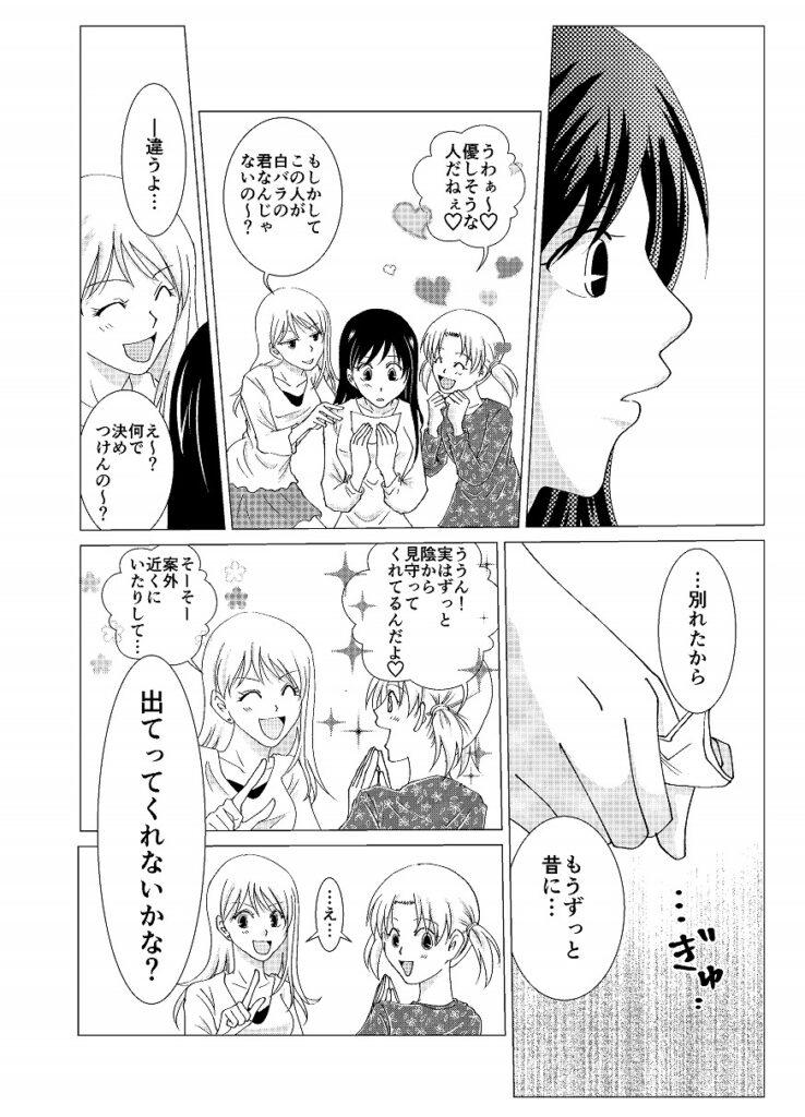 Vol1. ラヴァンナ3姉妹ページ22