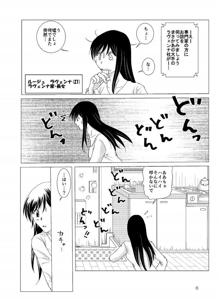Vol1. ラヴァンナ3姉妹ページ6