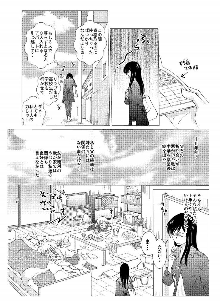 Vol1. ラヴァンナ3姉妹ページ18