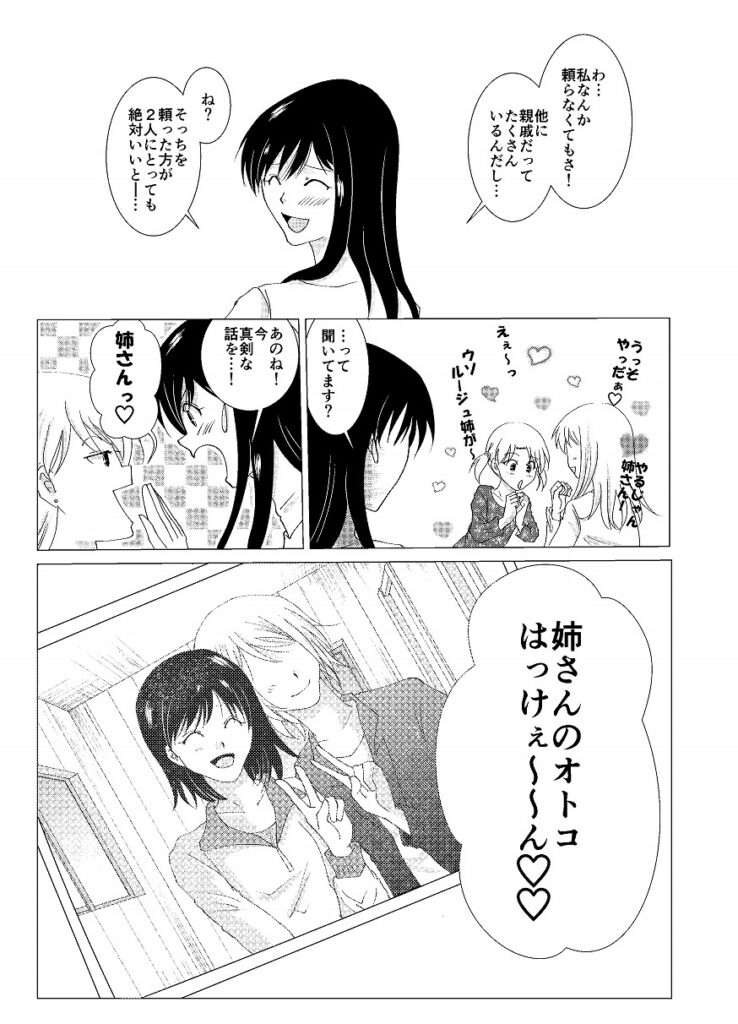 Vol1. ラヴァンナ3姉妹ページ21