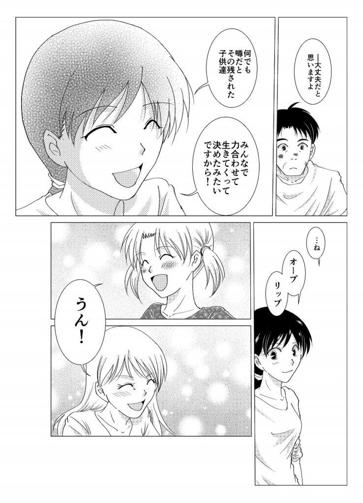 Vol1. ラヴァンナ3姉妹ページ36