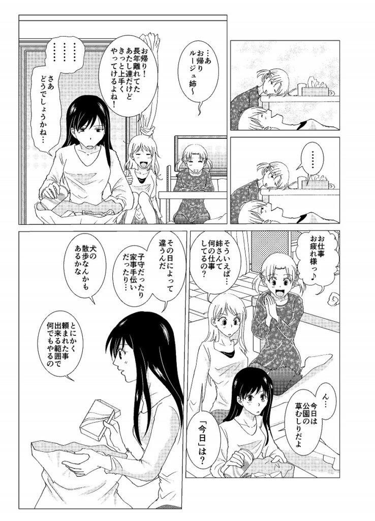 Vol1. ラヴァンナ3姉妹ページ19
