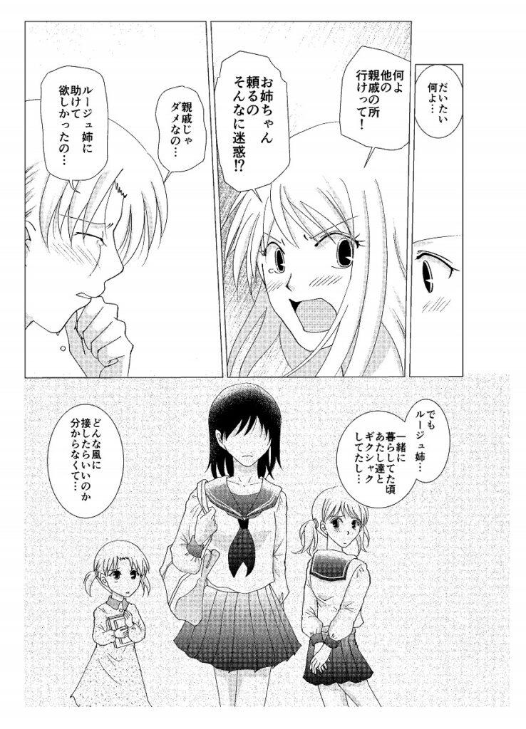 Vol1. ラヴァンナ3姉妹ページ31